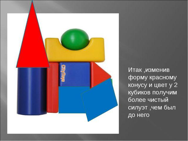 Итак ,изменив форму красному конусу и цвет у 2 кубиков получим более чистый с...