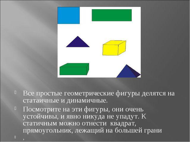 Все простые геометрические фигуры делятся на статаичные и динамичные. Посмотр...