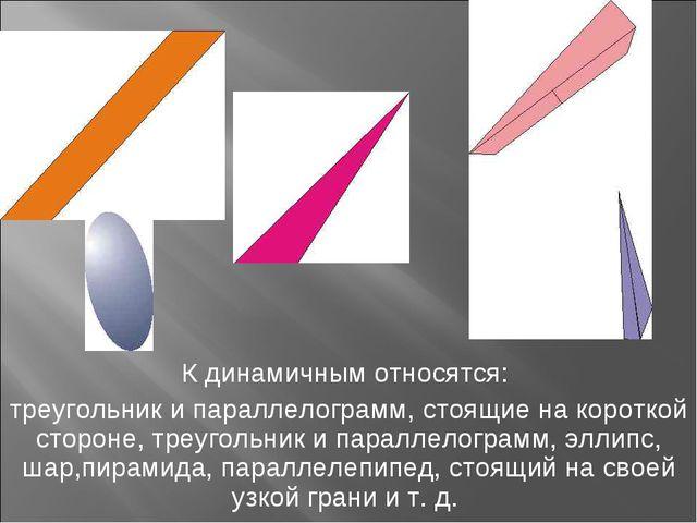 К динамичным относятся: треугольник и параллелограмм, стоящие на короткой сто...