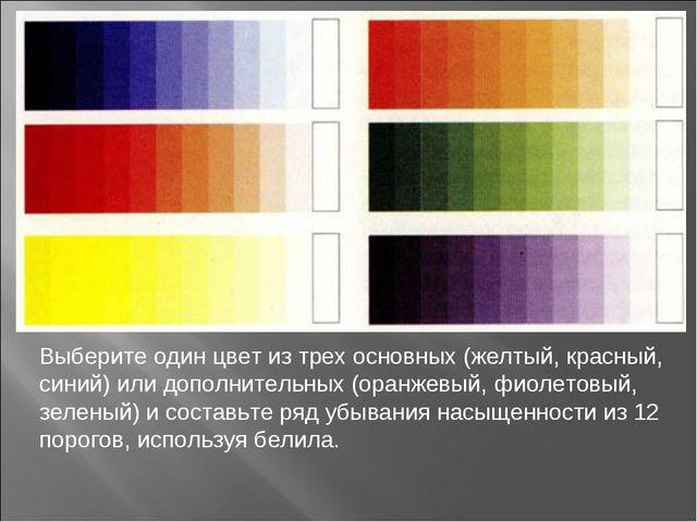 Выберите один цвет из трех основных (желтый, красный, синий) или дополнительн...