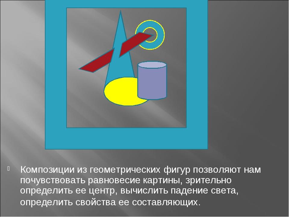 Композиции из геометрических фигур позволяют нам почувствовать равновесие кар...