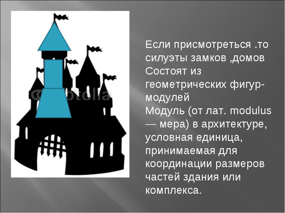 Если присмотреться .то силуэты замков ,домов Состоят из геометрических фигур-...