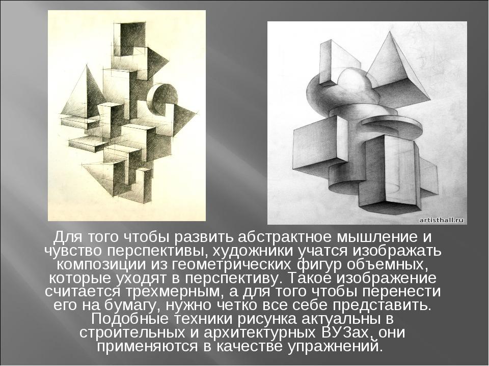Для того чтобы развить абстрактное мышление и чувство перспективы, художники...