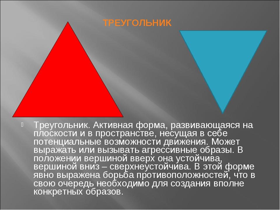 Треугольник. Активная форма, развивающаяся на плоскости и в пространстве, нес...