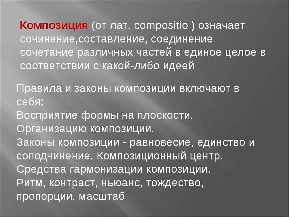 Композиция (от лат. compositio ) означает сочинение,составление, соединение с...