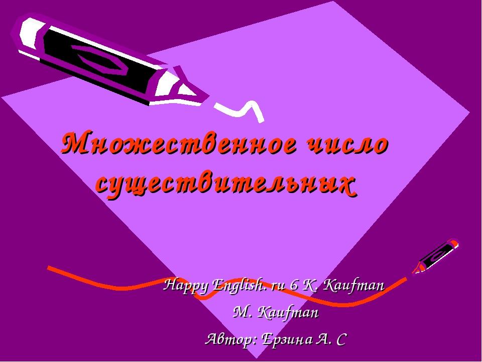 Множественное число существительных Happy English. ru 6 K. Kaufman M. Kaufman...
