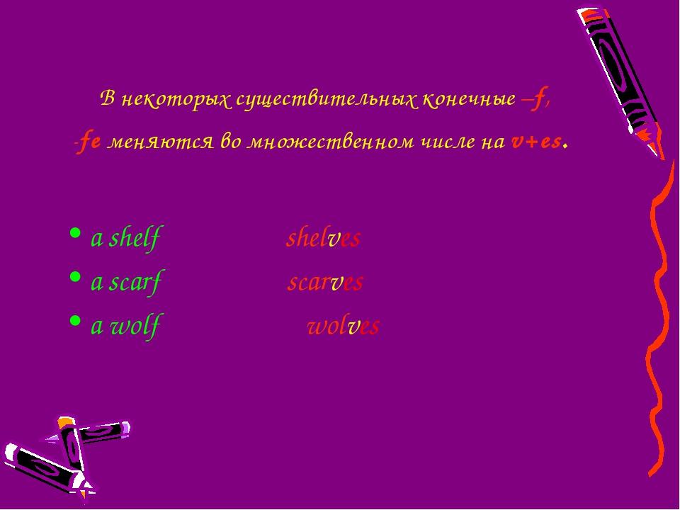 В некоторыхсуществительныхконечные –f, -feменяются во множественном числе...