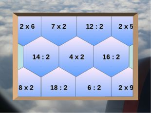 2 х 6 7 х 2 12 : 2 2 х 5 14 : 2 4 х 2 16 : 2 8 х 2 18 : 2 6 : 2 2 х 9