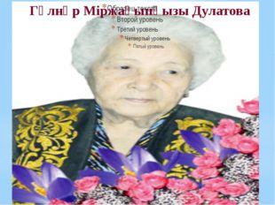 Гүлнәр Міржақыпқызы Дулатова