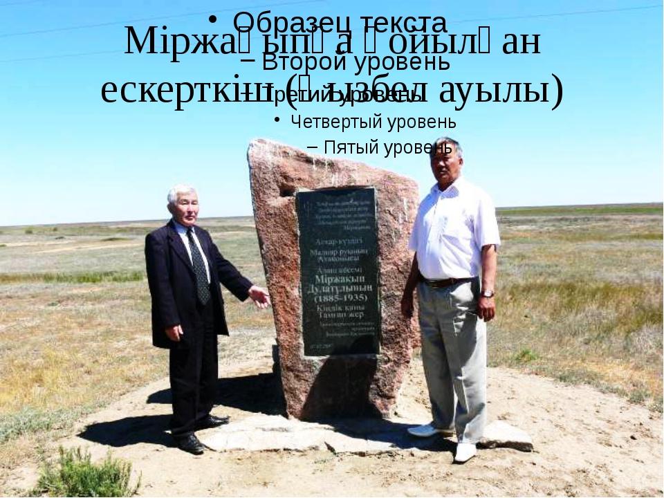 Міржақыпқа қойылған ескерткіш (Қызбел ауылы)