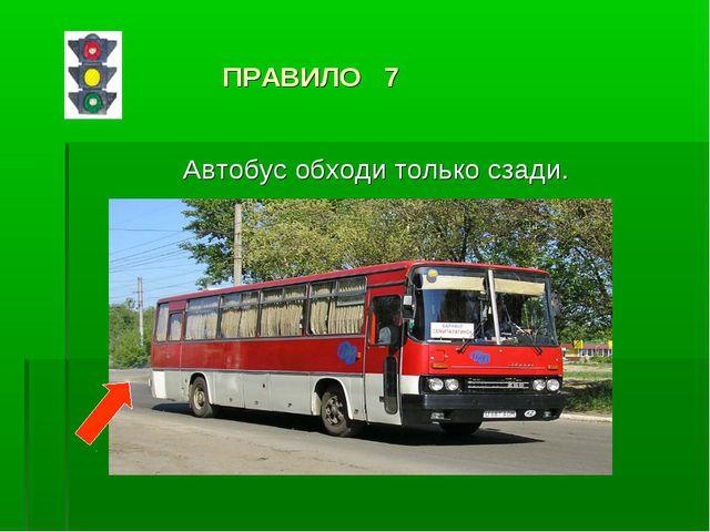 ПРАВИЛО 7 Автобус обходи только сзади.