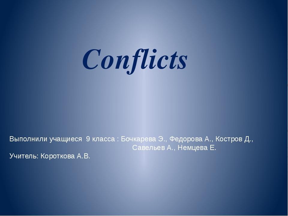 Conflicts Выполнили учащиеся 9 класса : Бочкарева Э., Федорова А., Костров Д...