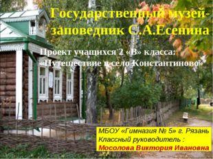 Проект учащихся 2 «В» класса: «Путешествие в село Константиново»