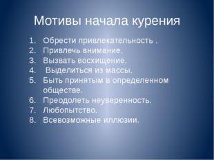 Мотивы начала курения 1. Обрести привлекательность . 2. Привлечь внимание. 3.