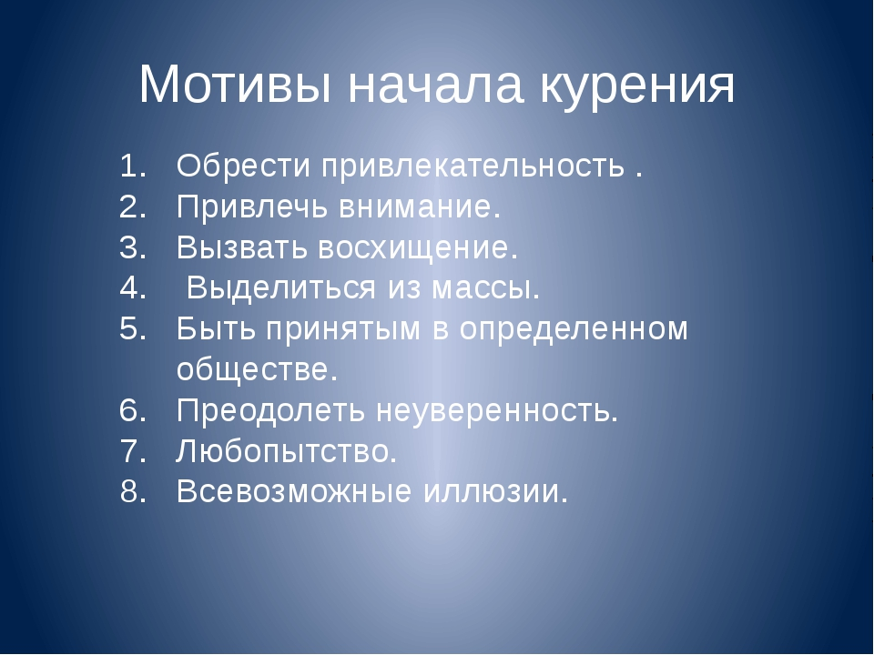 Мотивы начала курения 1. Обрести привлекательность . 2. Привлечь внимание. 3....
