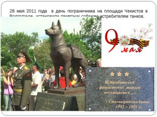28 мая 2011 года в день пограничника на площади Чекистов в Волгограде установ