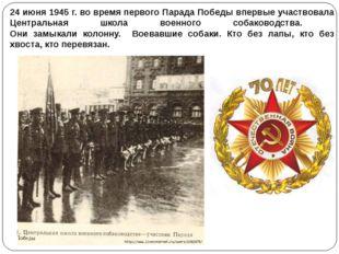 24 июня 1945 г. во время первого Парада Победы впервые участвовала Центральна