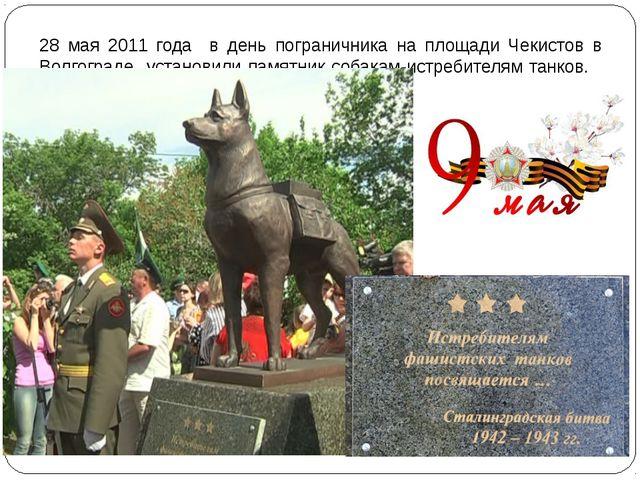 28 мая 2011 года в день пограничника на площади Чекистов в Волгограде установ...