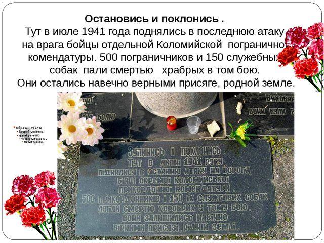 Остановись и поклонись . Тут в июле 1941 года поднялись в последнюю атаку на...