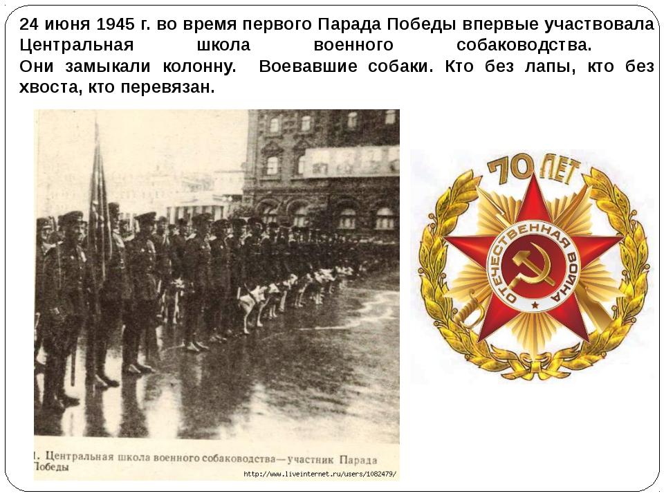 24 июня 1945 г. во время первого Парада Победы впервые участвовала Центральна...