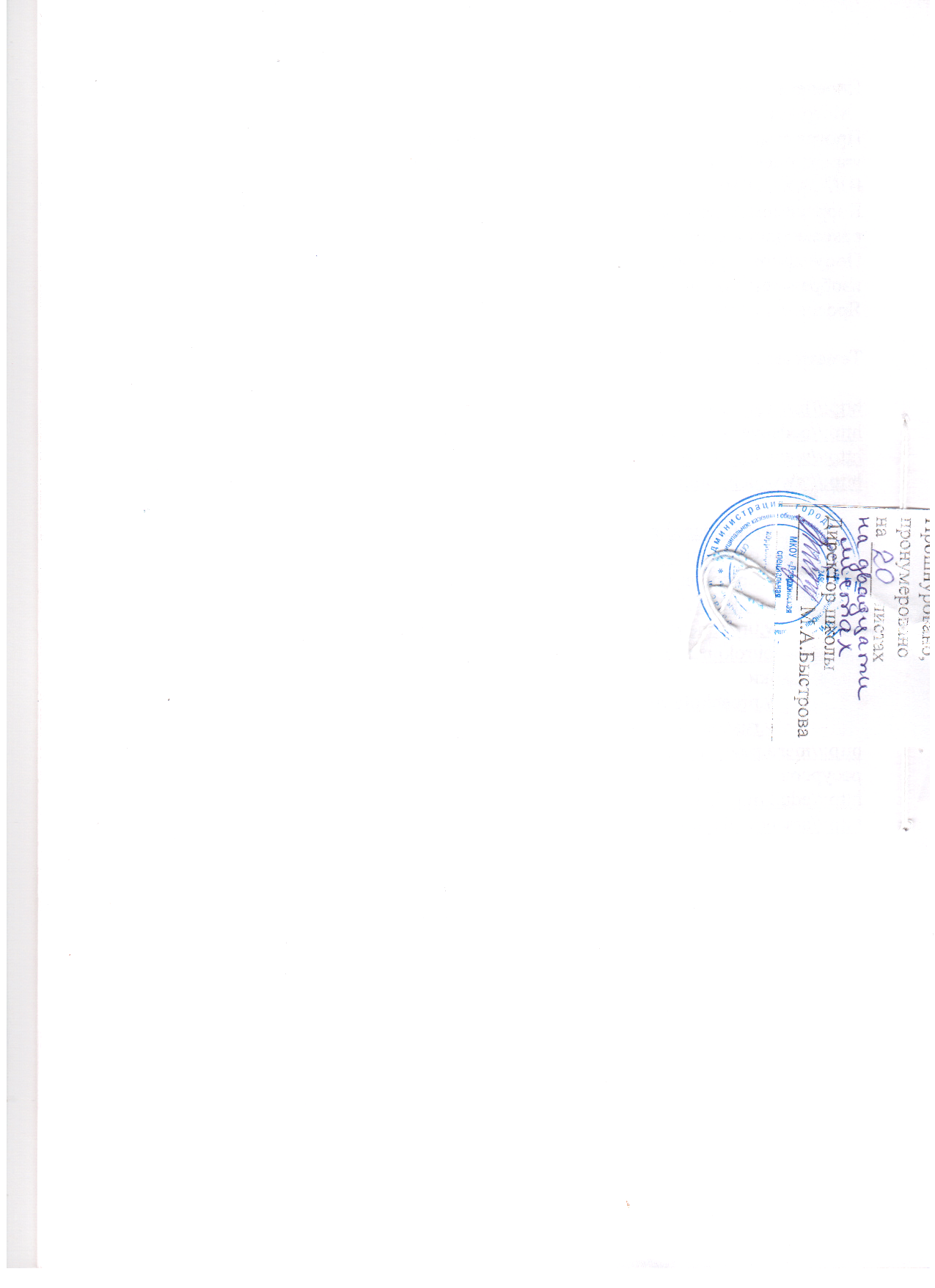 Румянцева-изоГУО2.bmp