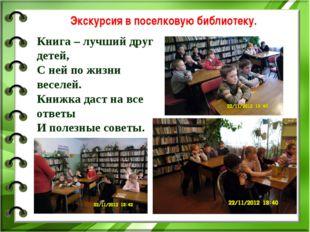 Экскурсия в поселковую библиотеку. Книга – лучший друг детей, С ней по жизни