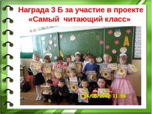 Награда 3 Б за участие в проекте «Самый читающий класс»