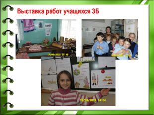 Выставка работ учащихся 3Б