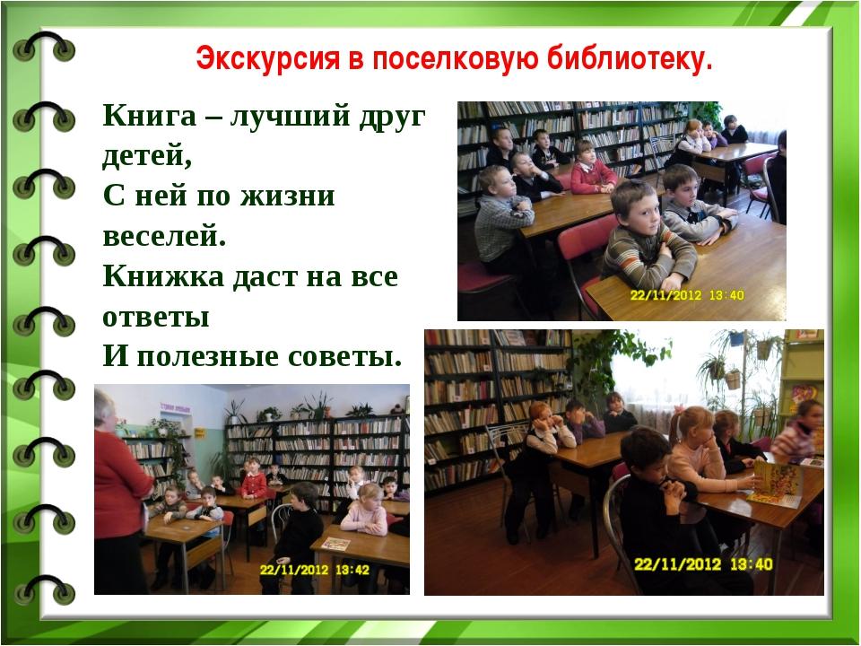 Экскурсия в поселковую библиотеку. Книга – лучший друг детей, С ней по жизни...