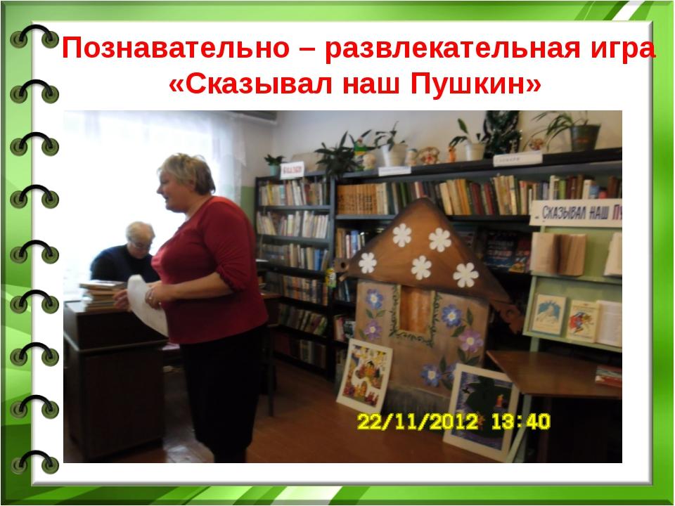 Познавательно – развлекательная игра «Сказывал наш Пушкин»
