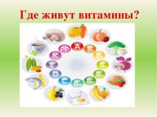 Где живут витамины?