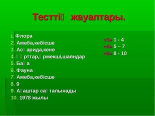 Тесттің жауаптары. 1. Флора 2. Амеба,кебісше 3. Асқарида,кене 4. Құрттар,өрме