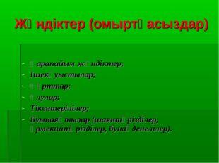 Жәндіктер (омыртқасыздар) Қарапайым жәндіктер; Ішекқуыстылар; Құрттар; Ұлулар