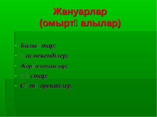 Жануарлар (омыртқалылар) Балықтар; Қосмекенділер; Жорғалаушылар; Құстар; Сүтқ