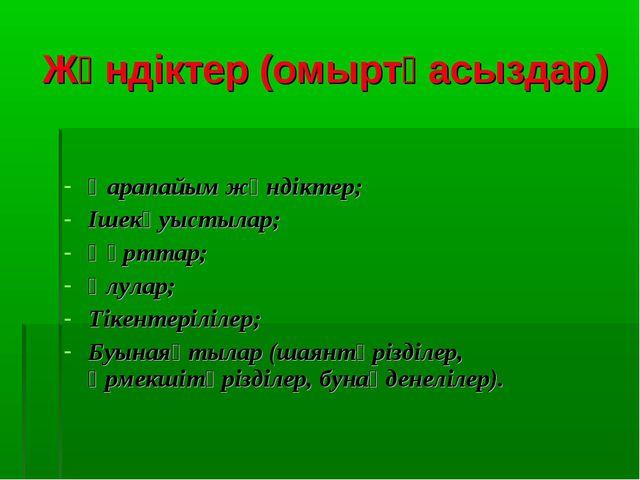 Жәндіктер (омыртқасыздар) Қарапайым жәндіктер; Ішекқуыстылар; Құрттар; Ұлулар...