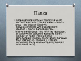 Папка В операционной системе Windows вместо каталогов используется понятие «п