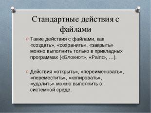 Стандартные действия с файлами Такие действия с файлами, как «создать», «сохр
