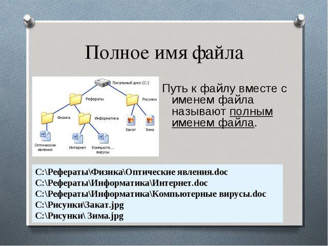 Полное имя файла Путь к файлу вместе с именем файла называют полным именем фа...