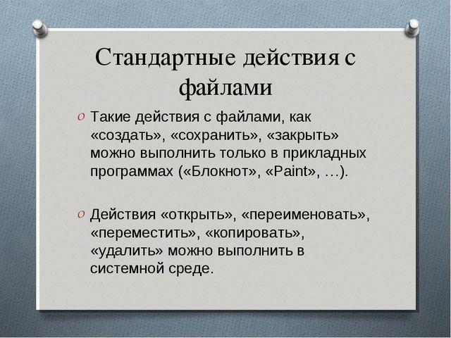 Стандартные действия с файлами Такие действия с файлами, как «создать», «сохр...