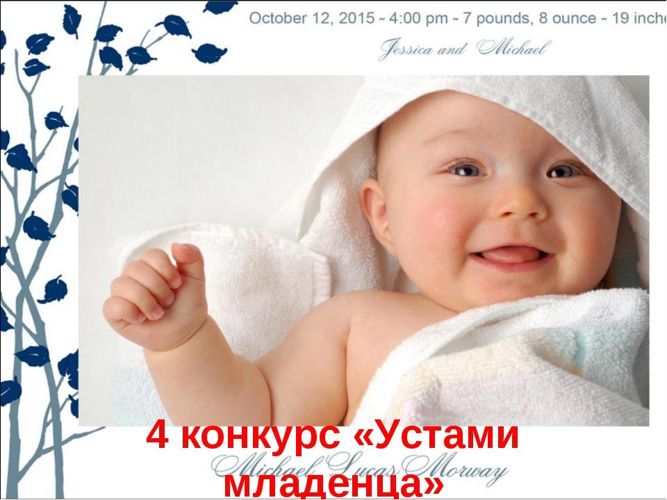 4 конкурс «Устами младенца»