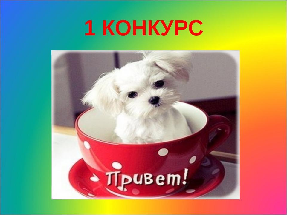 1 КОНКУРС
