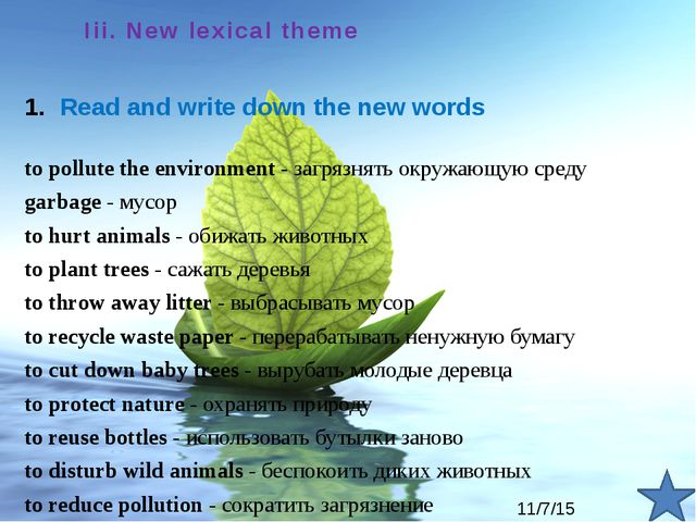 Iii. New lexical theme Made by: Gubanova I. A. College of service and new tec...