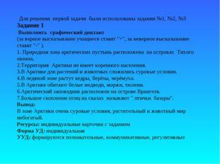 Для решения первой задачи были использованы задания №1, №2, №3 Задание 1 Вып