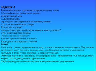 Задание 3 Выполнить задания группами по предложенному плану: 1.Географическое