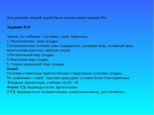 Для решения второй задачи было использовано задание №4 Задание №4 Читать по у