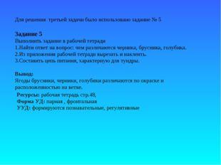 Для решения третьей задачи было использовано задание № 5 Задание 5 Выполнить