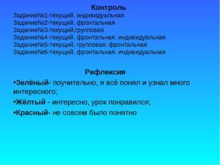 Контроль Задание№1-текущий, индивидуальная Задание№2-текущий, фронтальная За