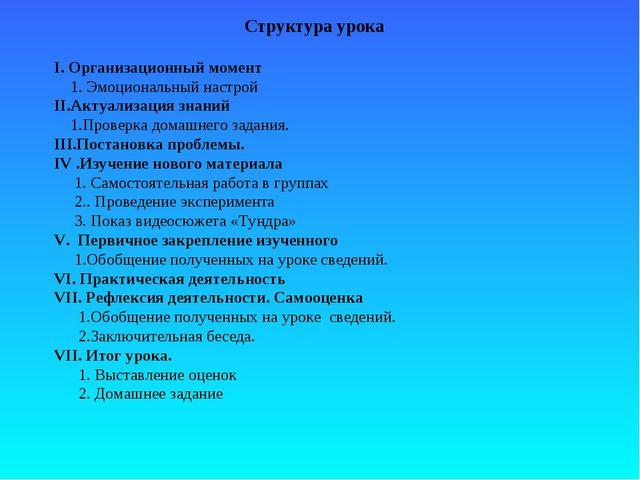 Структура урока I. Организационный момент 1. Эмоциональный настрой II.Актуал...