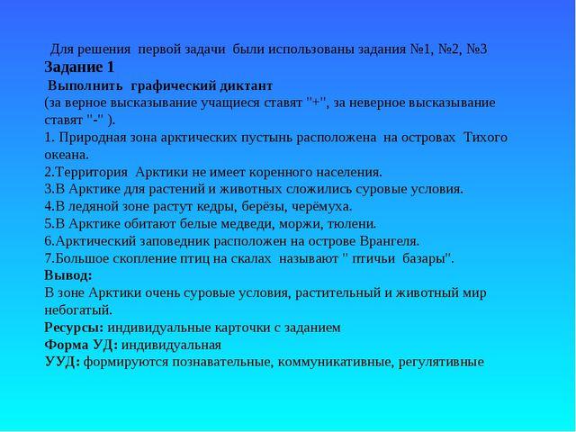 Для решения первой задачи были использованы задания №1, №2, №3 Задание 1 Вып...