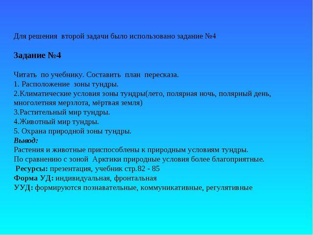 Для решения второй задачи было использовано задание №4 Задание №4 Читать по у...
